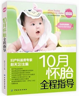 10月怀胎全程指导.pdf