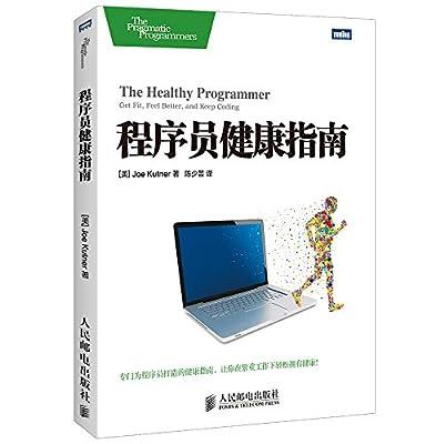 程序员健康指南.pdf