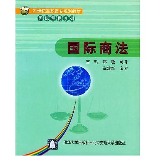 国际商法/21世纪高职高专规划教材