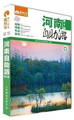 河南自助游.pdf