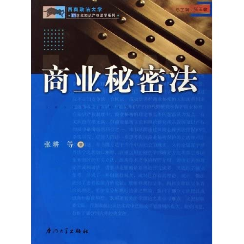 商业秘密法/西南政法大学21世纪知识产权法学系列