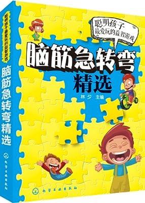 聪明孩子最爱玩的益智游戏:脑筋急转弯精选.pdf