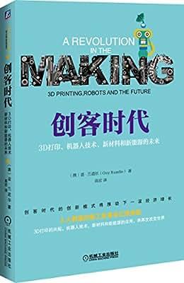 创客时代:3D打印、机器人技术、新材料和新能源的未来.pdf