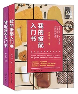 我的搭配入门书+我的穿衣入门书.pdf