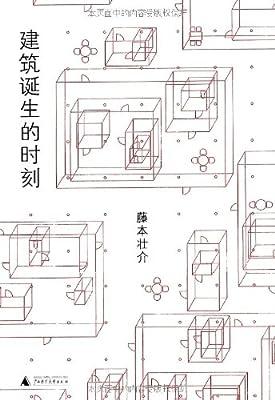 建筑诞生的时刻.pdf