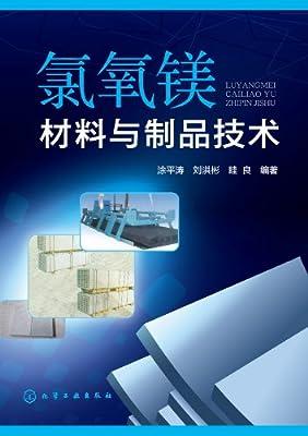 氯氧镁材料与制品技术.pdf
