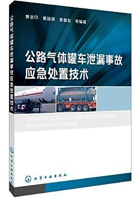 公路气体罐车泄漏事故应急处置技术.pdf