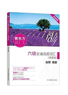 六级安魂高频词汇.pdf