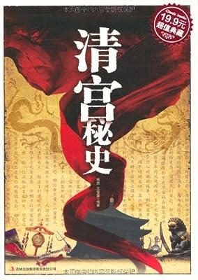 清宫秘史.pdf