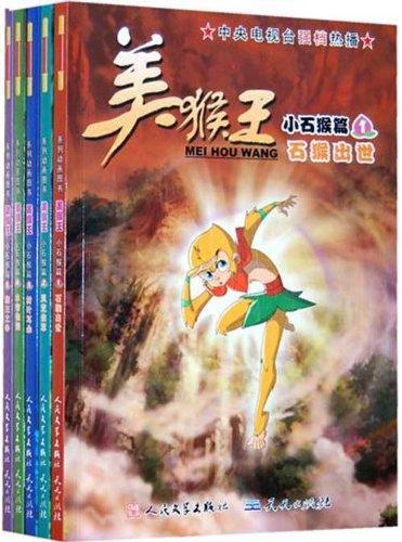 美猴王小石猴篇 套装全5册