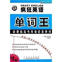 疯狂英语单词王:新课标高考英语必备单词