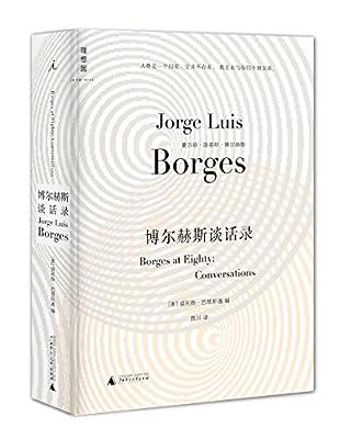 博尔赫斯谈话录.pdf