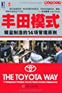 丰田模式:精益制造的14项管理原则.pdf