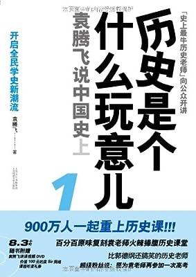 历史是个什么玩意儿1:袁腾飞说中国史上.pdf