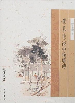 叶嘉莹说中晚唐诗.pdf