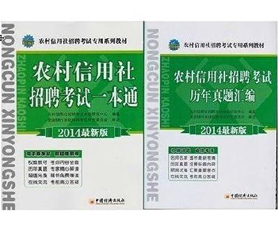 2014最新版天合教育农村信用社招聘考试 一本通+历年真题汇编.pdf