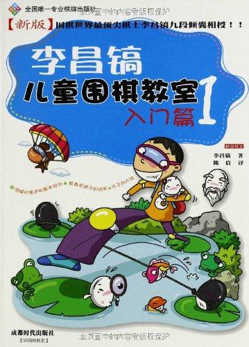 李昌镐儿童围棋教室(入门篇1)图片图片