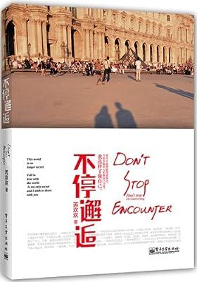 不停邂逅.pdf