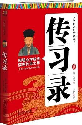 传习录:文白对照全译本——儒家传世之作.pdf