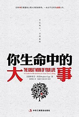 你生命中的大事:不忘初心,方得始终.pdf