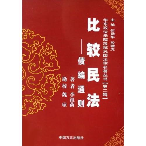 比较民法--债编通则/华东政法学院珍藏民国法律名著丛书