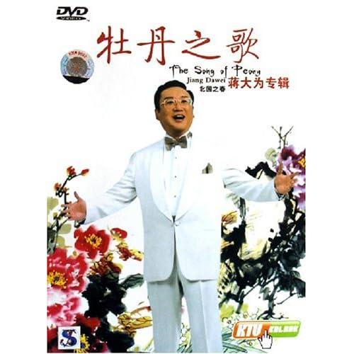 dvd蒋大为北国之春:影视比价:琅琅比价网