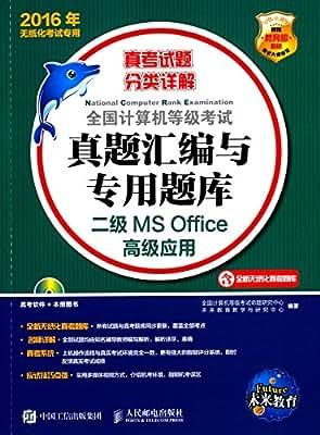未来教育·全国计算机等级考试真题汇编与专用题库:二级MS Office高级应用.pdf