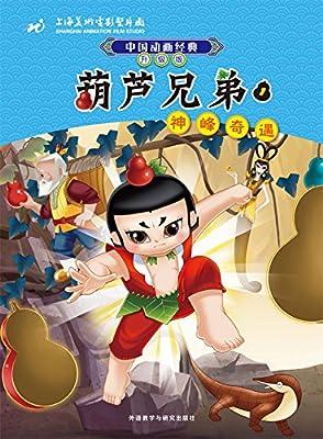 中国动画经典升级版:葫芦兄弟1神峰奇遇.pdf