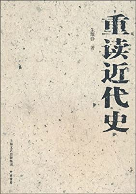 重读近代史.pdf