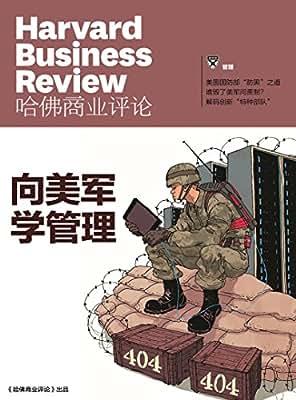 《哈佛商业评论》增刊:向美军学管理特辑).pdf