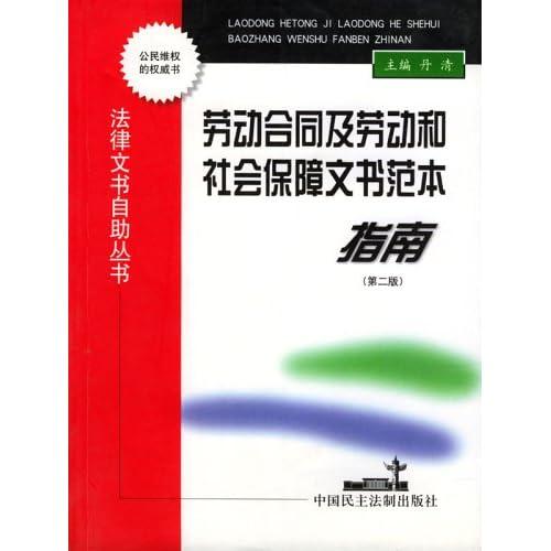 劳动合同及劳动和社会保障文书范本指南/法律文书自助丛书