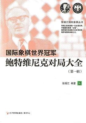 国际象棋世界冠军鲍特维尼克对局集.pdf