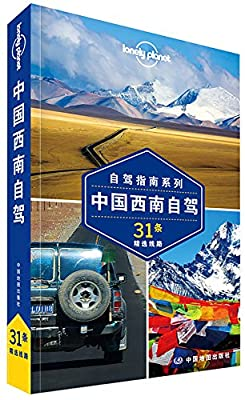 Lonely Planet:中国西南自驾.pdf