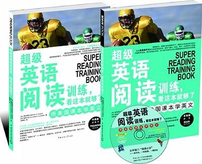 超级英语阅读训练,看这本就够了.pdf