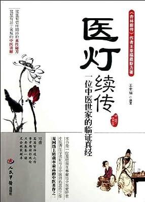 医灯续传:一位中医世家的临证真经.pdf