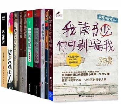 马伯庸完结作品集.pdf