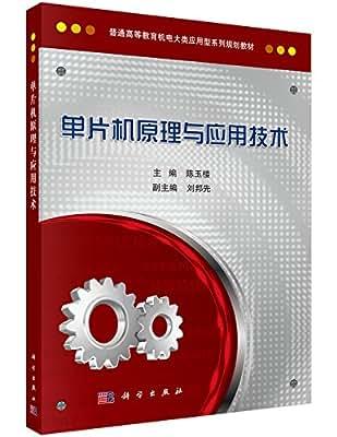 单片机原理与应用技术.pdf