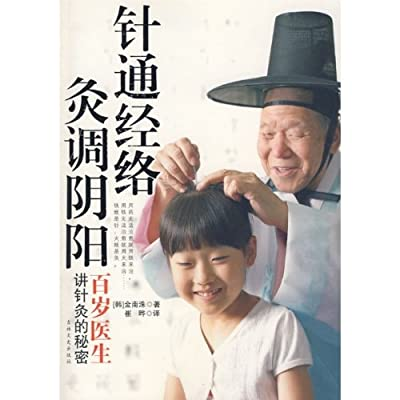 针通经络灸调阴阳.pdf