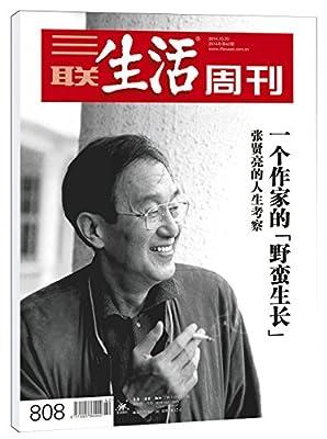 三联生活周刊•一个作家的野蛮生长.pdf