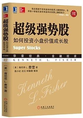 超级强势股.pdf