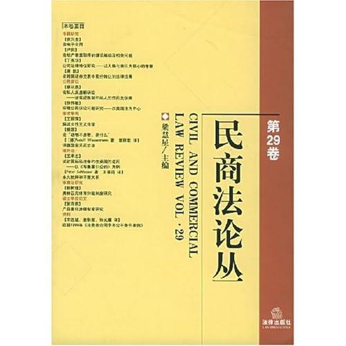民商法论丛(第29卷)