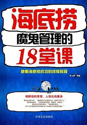海底捞魔鬼管理的18堂课.pdf