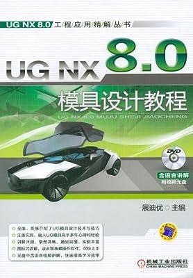 UG NX 8.0模具设计教程.pdf