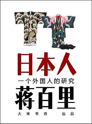 日本人 --.pdf