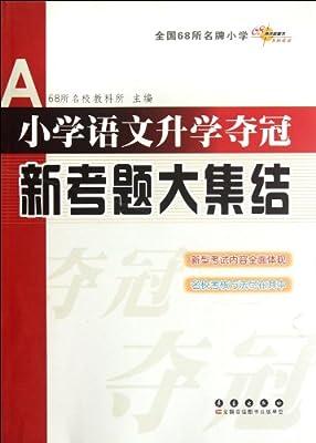 小学语文升学夺冠新考题大集结.pdf