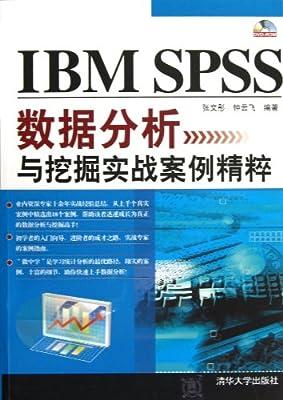 IBM SPSS数据分析与挖掘实战案例精粹.pdf