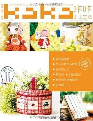 kaka咔咔手工生活22:拼布•串珠•玩偶•彩绘•黏土•杂货.pdf