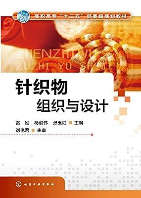针织物组织与设计.pdf