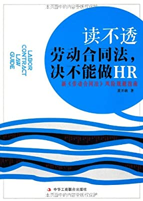 读不透劳动合同法决不能做HR:新劳动合同法风险规避指南.pdf