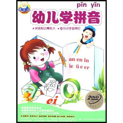 【全新正版】幼儿学拼音(2dvd)